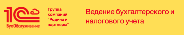 ООО «БУХАУТСОРСИНГ»