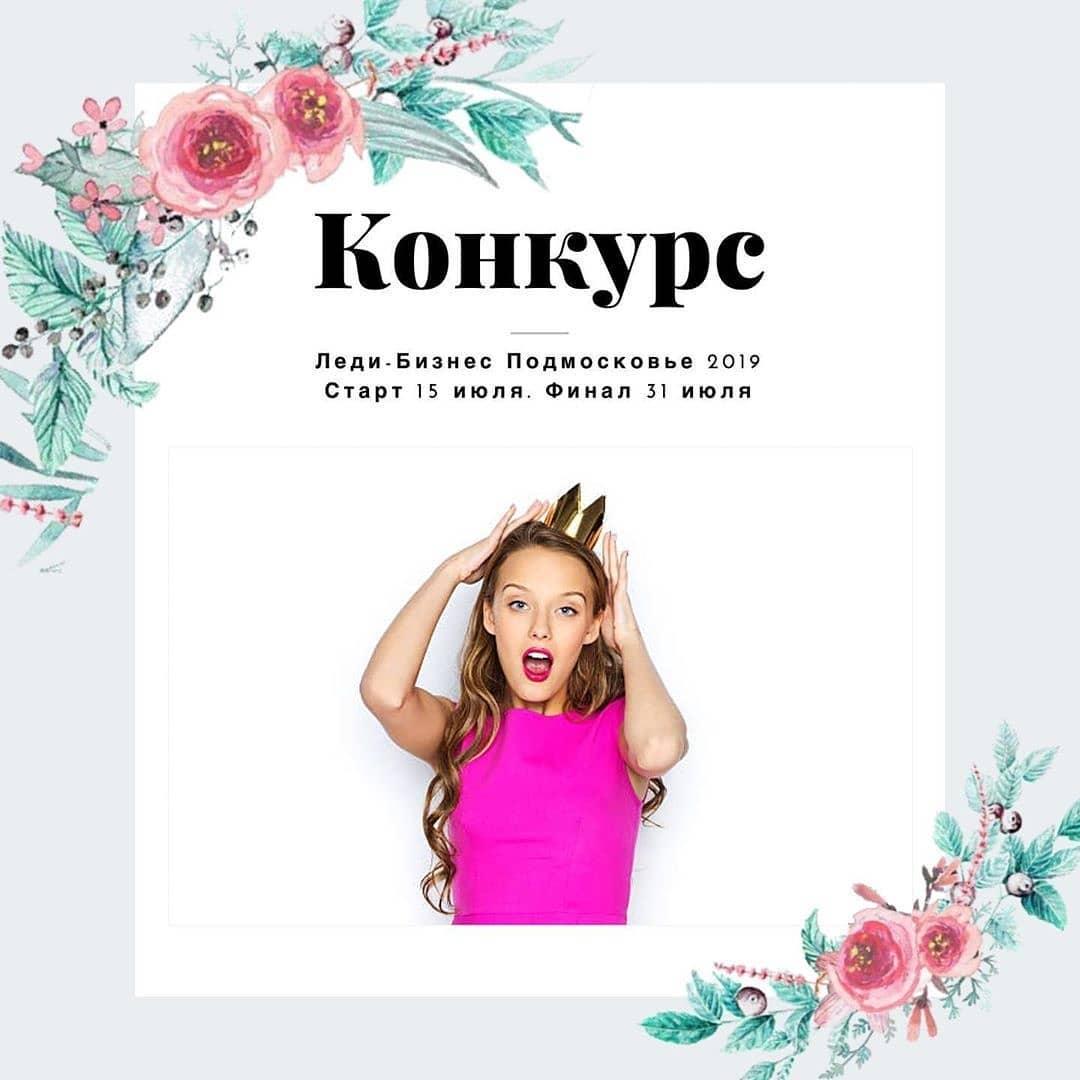 """Муниципальный финал конкурса """"Бизнес-леди 2019"""""""